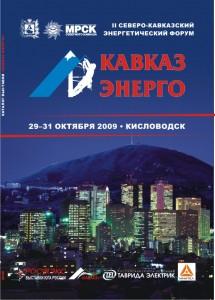 Kavkaz-Energo